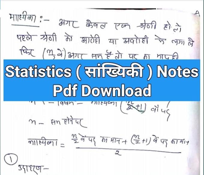 mean, median and mode (माध्य, माध्यिका और बहुलक) Notes pdf Download