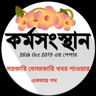 Karmasangsthan paper pdf download