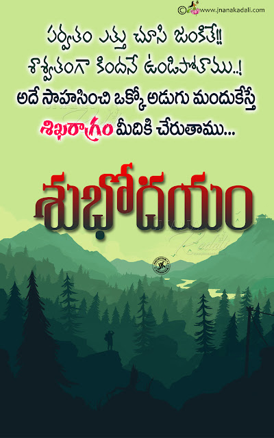 telugu good morning sayings, best telugu good morning quotes, telugu online good morning scraps