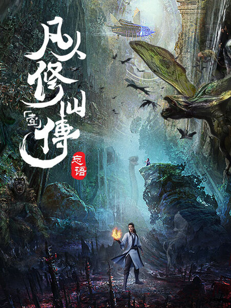 "Chinese Anime 2020 ""A Mortal's Journey to Immortality"""