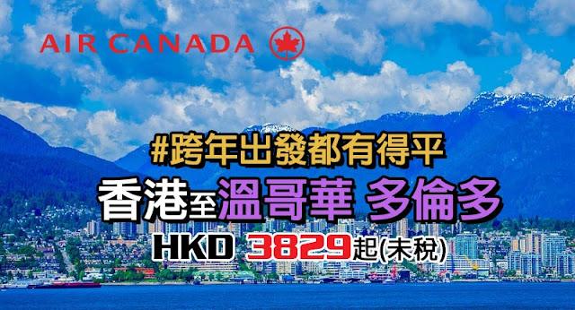 跨年平飛加拿大,香港直航溫哥華/多倫多 HK$3,829起,12月底前出發 - 加拿大航空