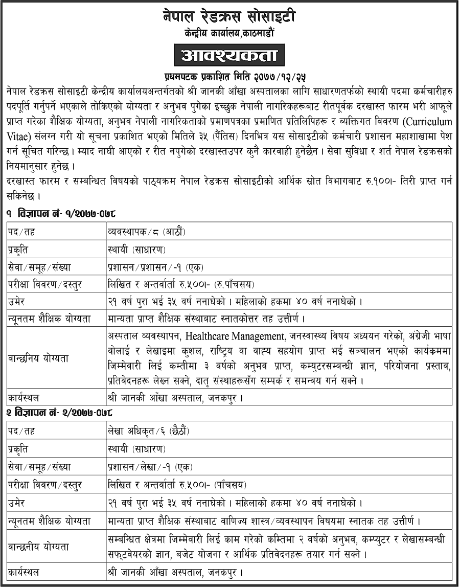 Nepal Red Cross Society Re-Vacancy Announcement