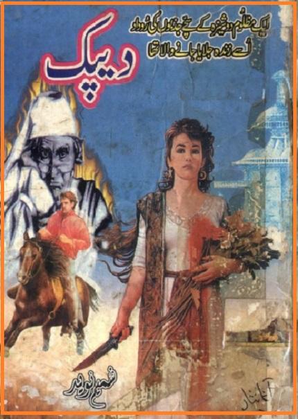 deepak-novel-urdu-pdf-download