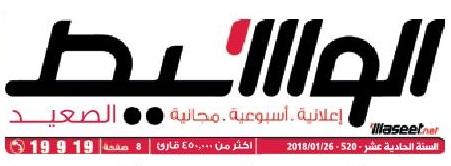 جريدة وسيط الصعيد عدد الجمعة 26 يناير 2018 م