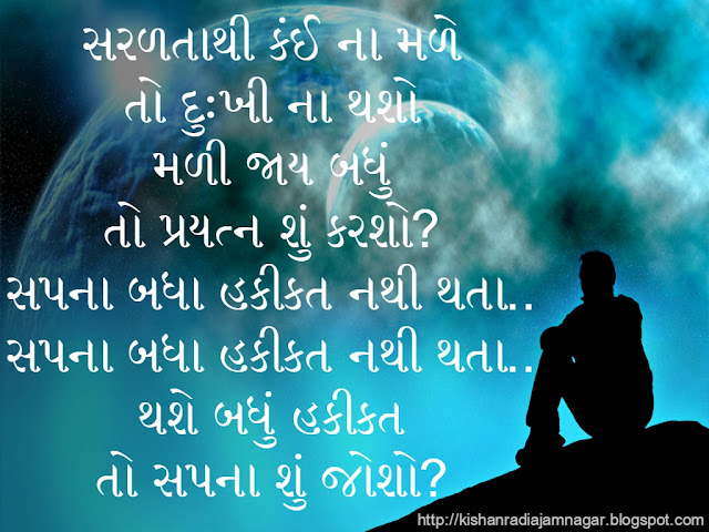 Gujarati Beautiful Quotes | Gujarati Beautiful Thoughts