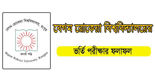 BRUR Admission Result 2018-19 www.brur.ac.bd – Edu And Result