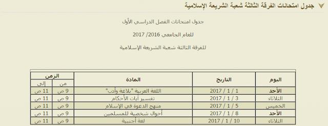 جداول امتحانات الفصل الدراسي الأول لجميع الفرق (أصول الدين - الشريعة الإسلامية) للعام الدراسي 2016/ 2017
