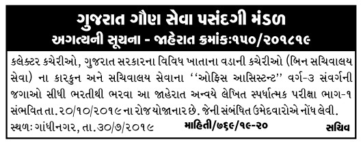 GSSSB Bin Sachivalay Clerk  Exam Date 2019  ojas.gujarat.gov.in