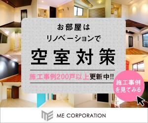 http://me-reno.jp/
