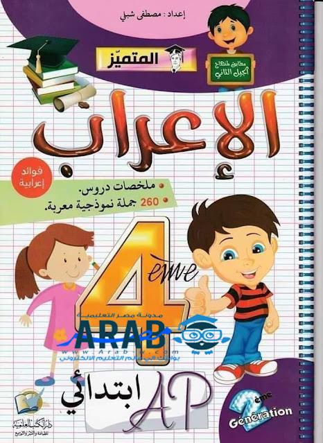 الصف الرابع الابتدائي,الاعداد العشرية للصف الرابع الابتدائي الترم الثاني,المنهج الجديد للصف الثالث الابتدائي الترم الأول 2021,نحو الصف الرابع,الاسم المفرد للصف الرابع الابتدائي,شرح الاسم المثنى للصف الرابع الابتدائي,الترم الثاني الصف الرابع الابتدائي,نحو الصف الرابع الابتدائي ترم ثاني,نحو الصف الرابع الابتدائي,المنهج الجديد للصف الرابع الابتدائي,ذاكرلي عربي للصف الرابع الابتدائي,النحو للصف الرابع,الكسور للصف الرابع الابتدائي,الصف الاول الابتدائي