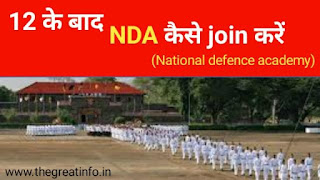 nda kaise join kare - nda full form