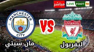 بث مباشر : ليفربول - مانشستر سيتي / 07 فيفري 2021