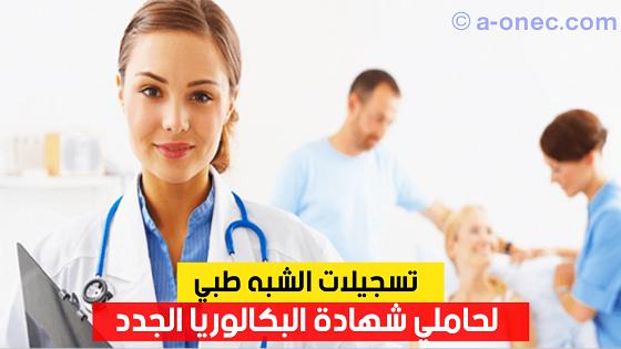 كل ما يتعلق بالشبه طبي شبه الطبي المعهد الوطني للتكوين العالي شبه الطبي INFSPM الجزائر
