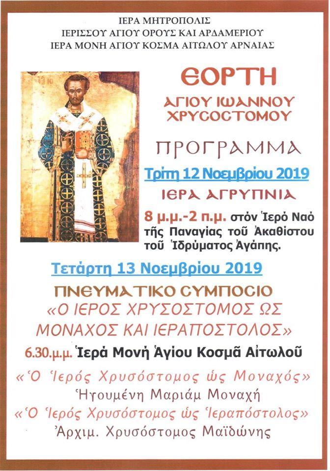 Εορτή Αγίου Ιωάννου Χρυσοστόμου