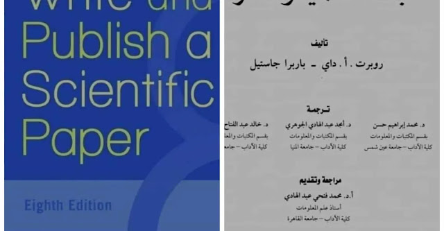 كتاب كيف تكتب بحثاً علمياً وتنشره لروبرت داني وباربرا جاستيل النسخة الخامسة