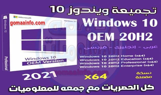 تجميعة ويندوز 10 إصدار 20H2 للنواة 64 بت بـ 3 لغات Aio Windows 10 20H2 x64