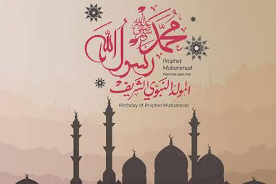 صورة جميلة مزخرفة مكتوب عليها محمد رسول الله صلى الله عليه وسلم ومكتوب ايضا المولد النبويّ الشريف