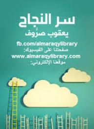 تحميل كتاب سر النجاح يعقوب صروف pdf
