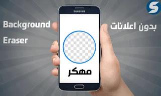 تحميل تطبيق Background Eraser Pro المدفوع مهكر بدون إعلانات 2021