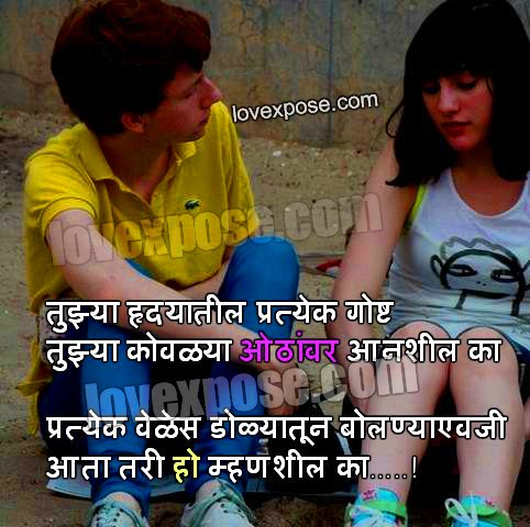Imágenes De Sad Love Quotes In Marathi For Him