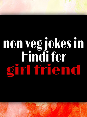 jokes double meaning ||double meaning jokes in hindi jockes for girlfriend