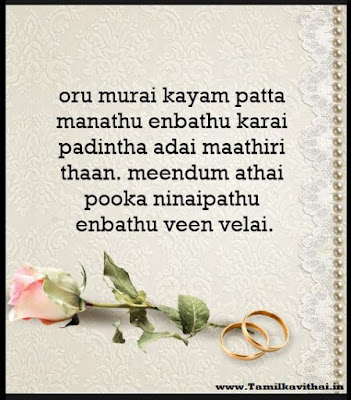 Tamil love Kavithaigal Images
