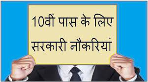 यूपी-बिहार में सरकारी नौकरी की भरमार, 10वीं पास भी भरें फॉर्म