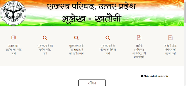 Go to Bhulekh official website