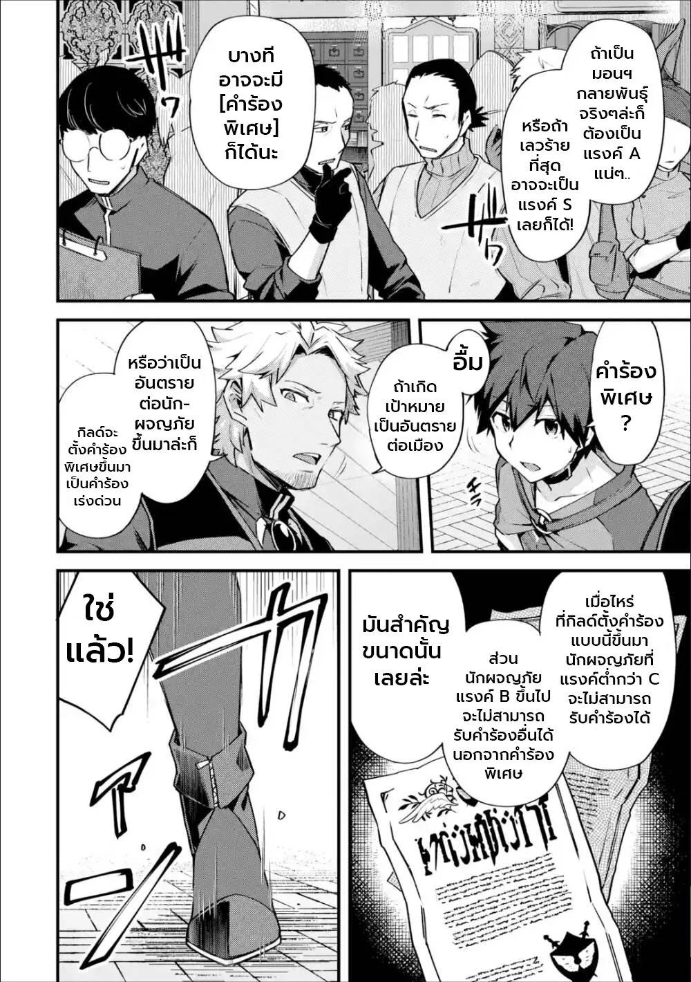 อ่านการ์ตูน Nido Tensei Shita Shounen wa S Rank Boukensha Toshite Heion ni Sugosu-zense ga kenja de eiyuu datta boku wa raisede wa jimini ikiru ตอนที่ 18 หน้าที่ 8