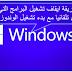 كيفية إدارة برامج بدء التشغيل في الويندوز 7,8,10