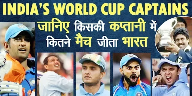 team India captain in world cup history 1975 to 2019