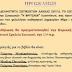 """Παρουσίαση Του Βιβλίου Του Δημήτρη Μίχα """"Η Λιβίκιστα Στην Οθωμανική Περίοδο"""""""