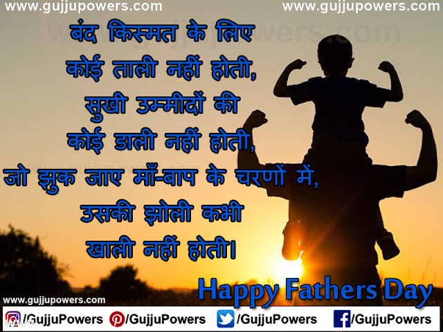 father par shayari