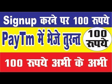 100 रुपये तुरंत मिलेगा आप को Signup karane ke