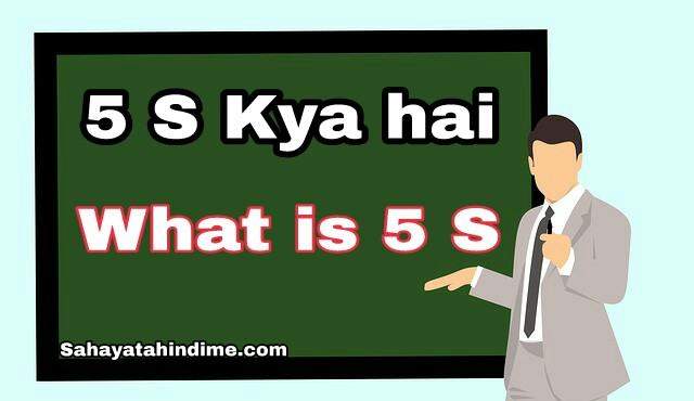 5 S Kya hai Puri Jaankari Hindi Me