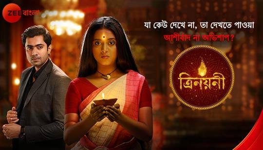Trinayani Zee Bangla Serial Title Song
