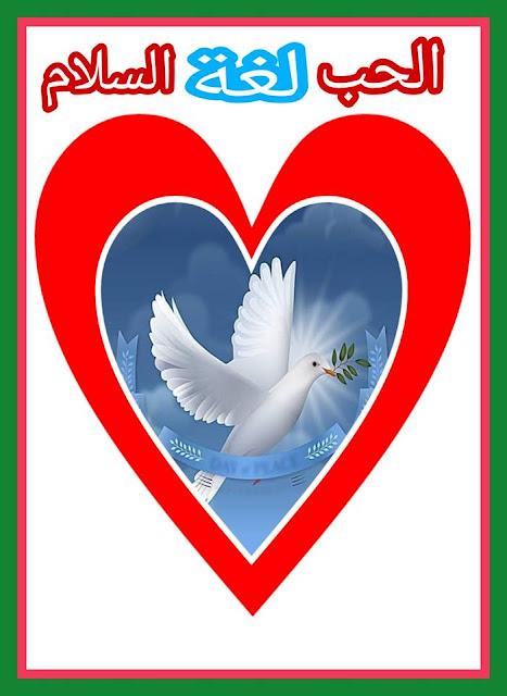 الحب لغة السلام