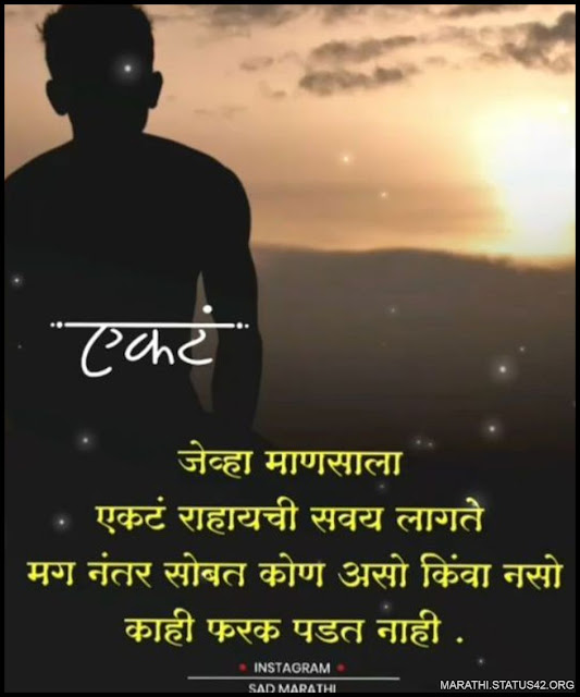 sad quotes in marathi on life