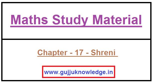 Maths Material In Gujarati PDF File Chapter - 17 - Shreni