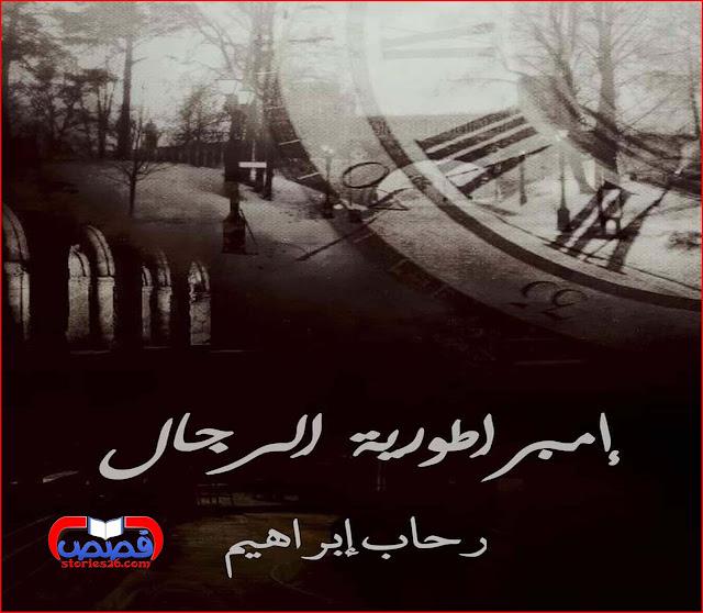 رواية إمبراطورية الرجال بقلم رحاب إبراهيم