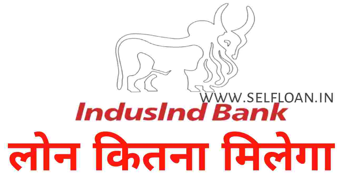 Indusind Bank Se Loan Kaise Milega   Indusind Bank Se Personal Loan Apply Online Kaise Kare - Bhojpuri Guru