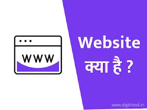 वेबसाइट क्या है |  what is website in hindi | 2021