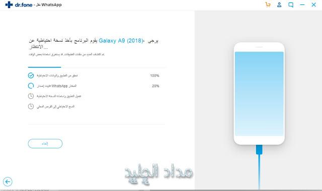 إستعادة الوسائط والرسائل المحذوفة واتساب %D9%86%D8%B3%D8%AE+%