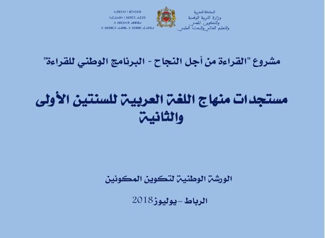 جديد مستجدات اللغة العربية للسنتين الأولى والثانية يوليوز 2018