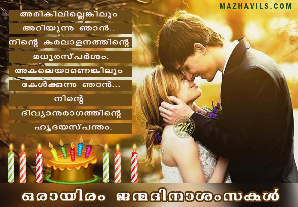 Get Here Love Quotes In Malayalam For Husband And Wife - good quotes