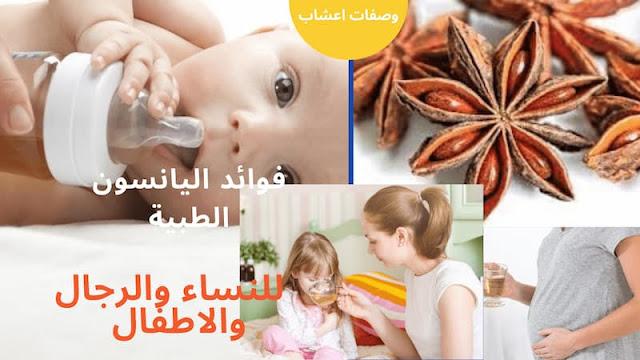 فوائد اليانسون الطبية للنساء والرجال والاطفال