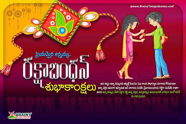 rakshabandhan telugu, rakhi hd wallpapers free download, rakshabandhan telugu quotes messags, best telugu rakshabandhan quotes