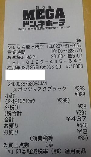 MEGAドン・キホーテ 龍ヶ崎店 2020/3/25 マスク購入のレシート