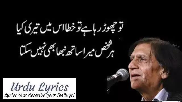 Kiya Dukh Hai Samandar Ko - Waseem Barelvi - Urdu Poetry