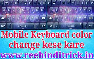 Keyboard color change kaise kare 1